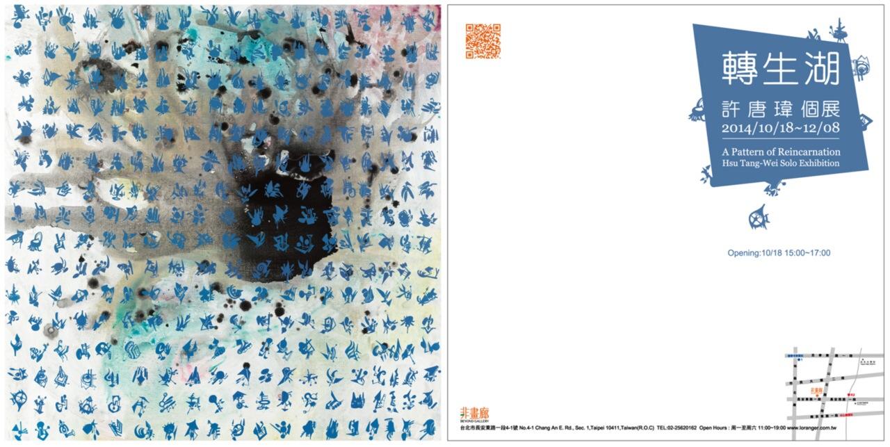 2014橘園個展 2